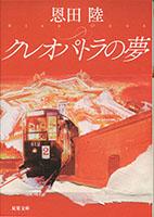 inter-vol5-hikichi-book2