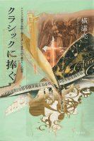 inter-vol5-hikichi-book3