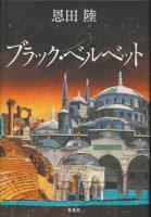 inter-vol5-hikichi-book4