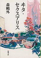 inter-vol5-hikichi-book7