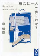 inter-vol5-hikichi-book8