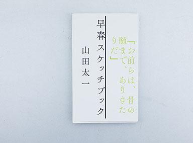 satoyama_n1a2524