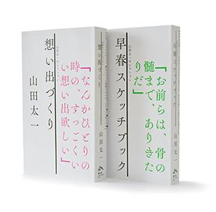 yamadataichi-serekushon